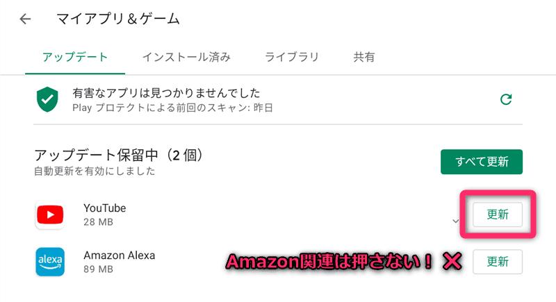 Amazon関連以外の『更新』をタップ