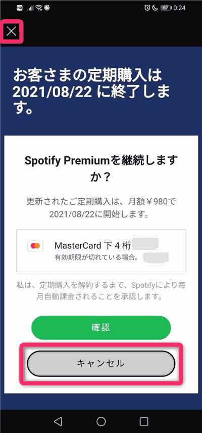 Spotify Premiumを継続しますか?には『キャンセル』または左上の『バツマーク』を押します