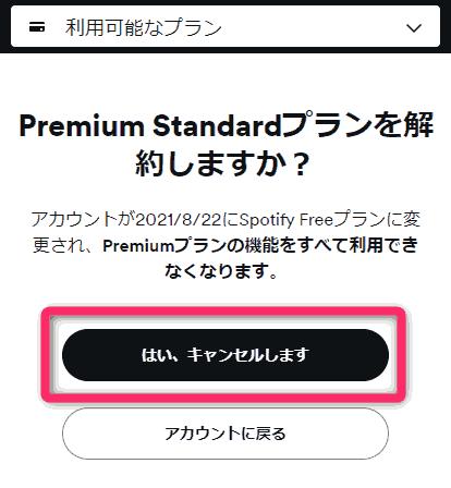 「Premium Standardプランを解約しますか?」の下、『はい、キャンセルします』をタップ